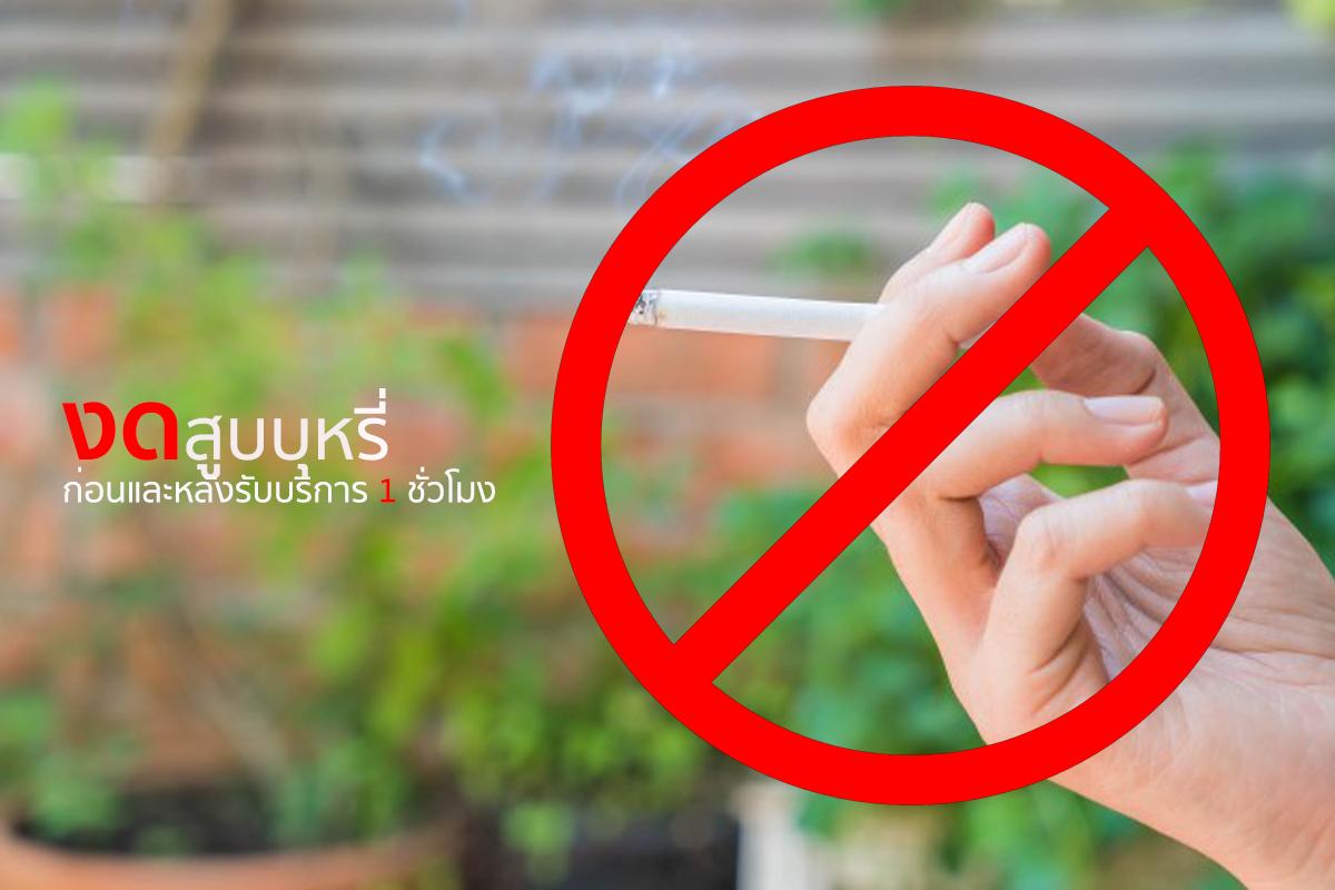 งดสูบบุหรี่หลังทำ PRP