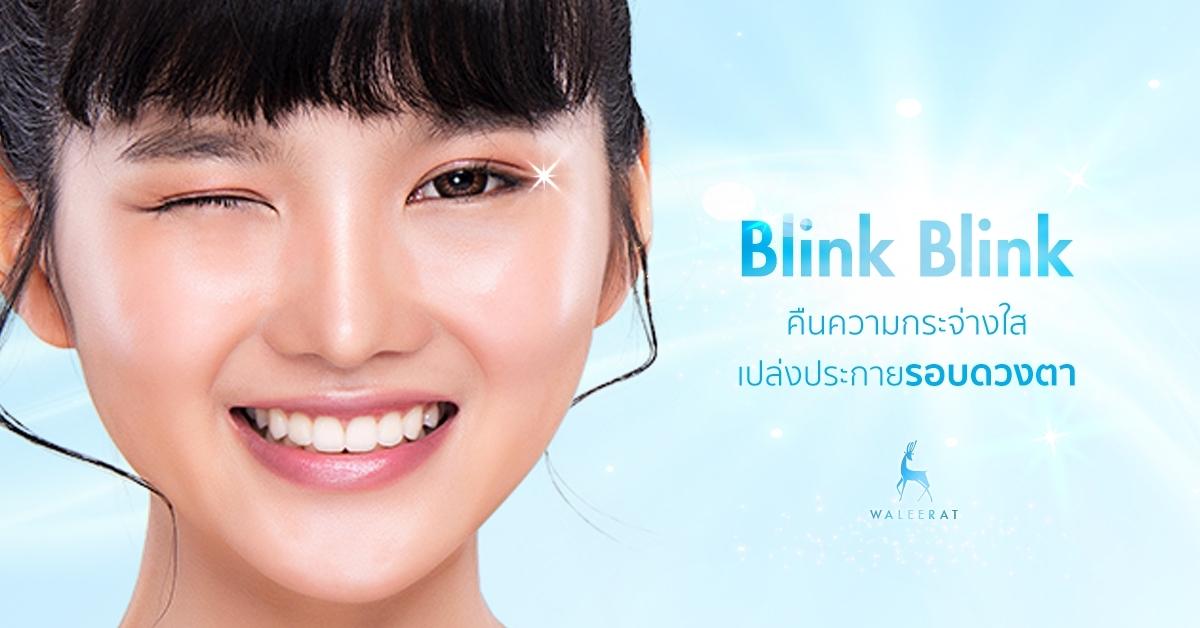 blink blink คืนความกระจ่างใส เปล่งประกายรอบดวงตา