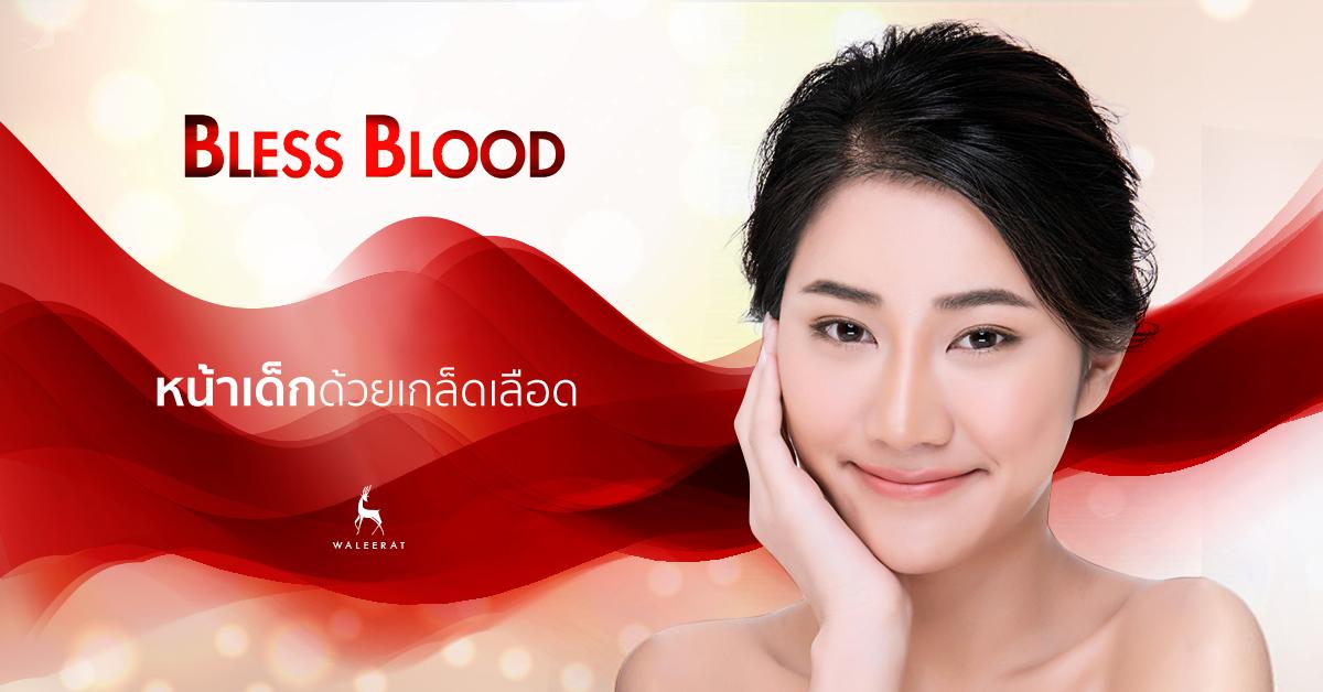 Bless Blood หน้าเด็กด้วย Stem Cell เกล็ดเลือด