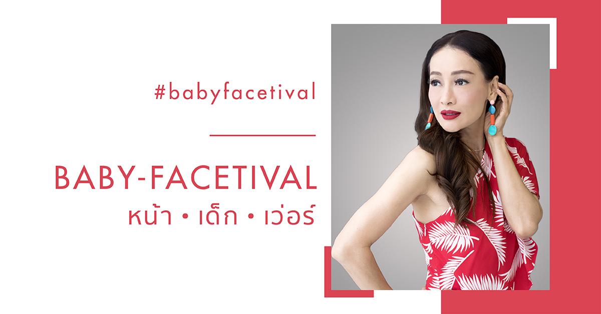 Baby-Facetival - เทศกาลหน้าเด็ก พร้อมเเจกหน้ากระชับรับความอ่อนเยาว์เเล้ว พบสิทธิพิเศษเเละกิจกรรมได้ในวันที่ 17 - 21 สิงหาคมนี้ (End)