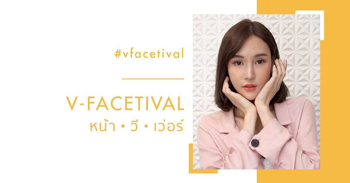 V-Facetival - เทศกาลหน้าวี เตรียมเปลี่ยนองศาหน้าเป๊ะเว่อร์ ให้คุณสวยเว่อร์ในเเบบที่คุณต้องการ จับตาการเคลื่อนไหวกิจกรรมให้ดี พบได้วันที่ 27 - 31 สิงหาคมนี้(Now)