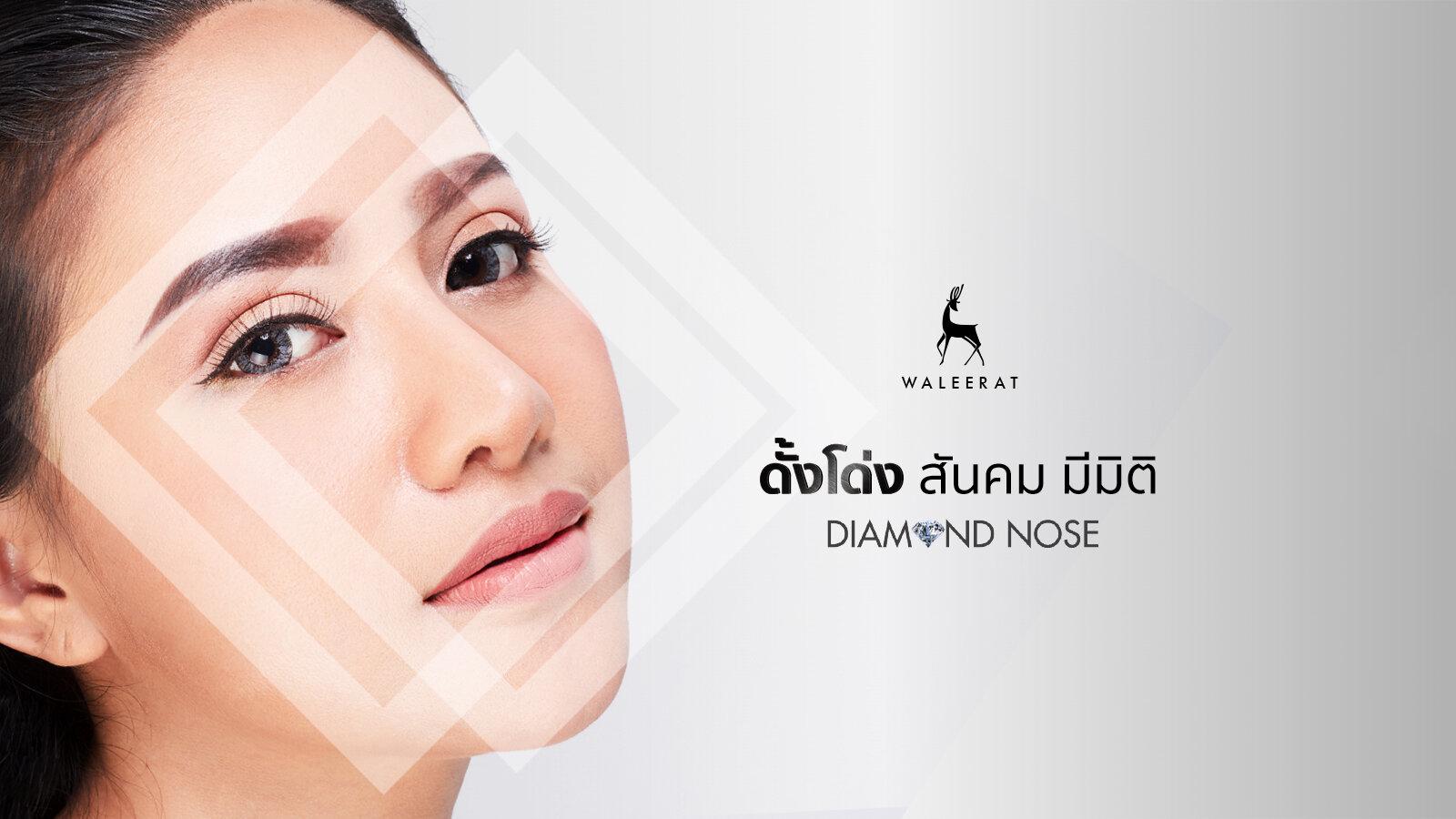 diamond+nose.jpg