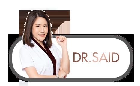 Dr.said หมออร