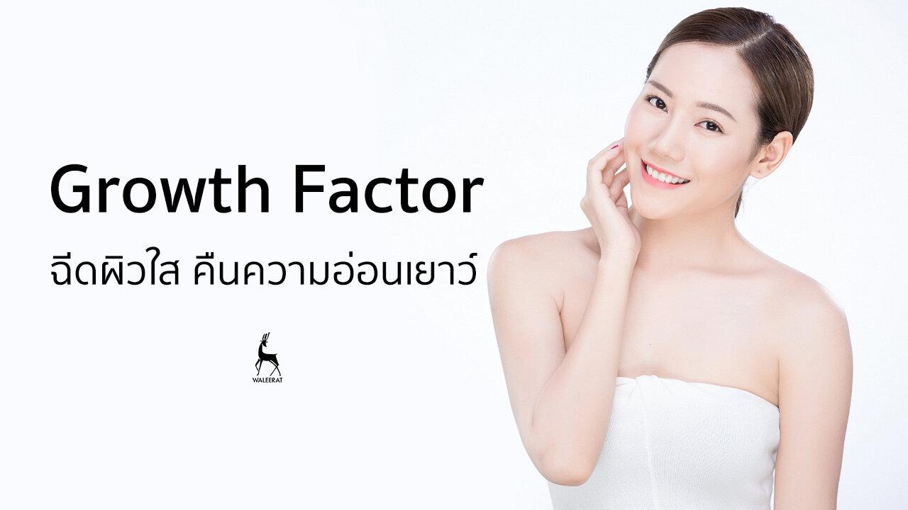 growth%2Bfactor