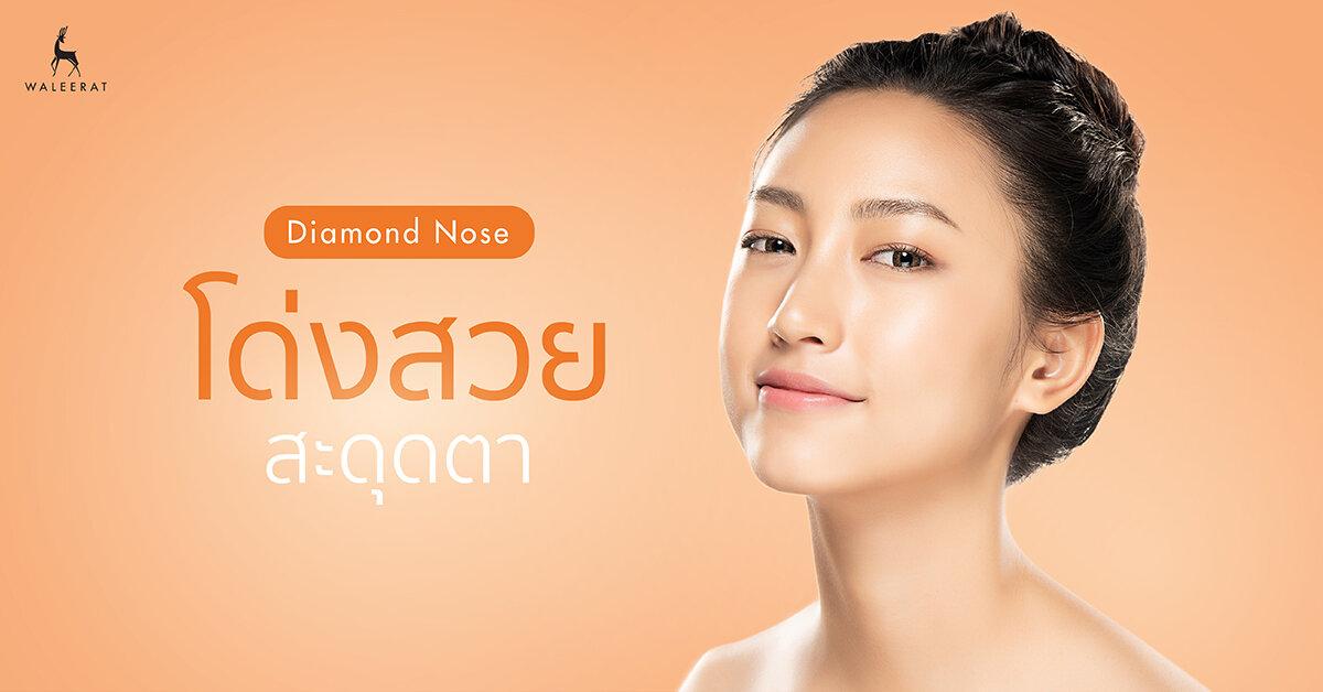 Diamond Nose โด่งสวยสะดุดตา