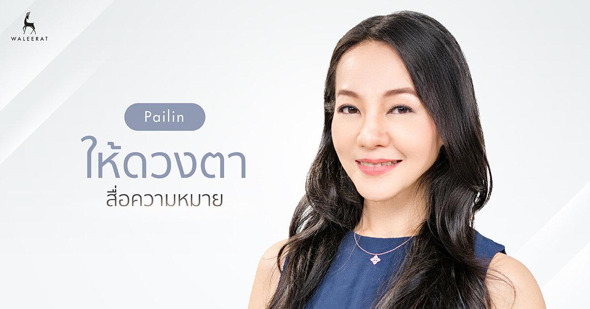 Pailin_FamilyTrip