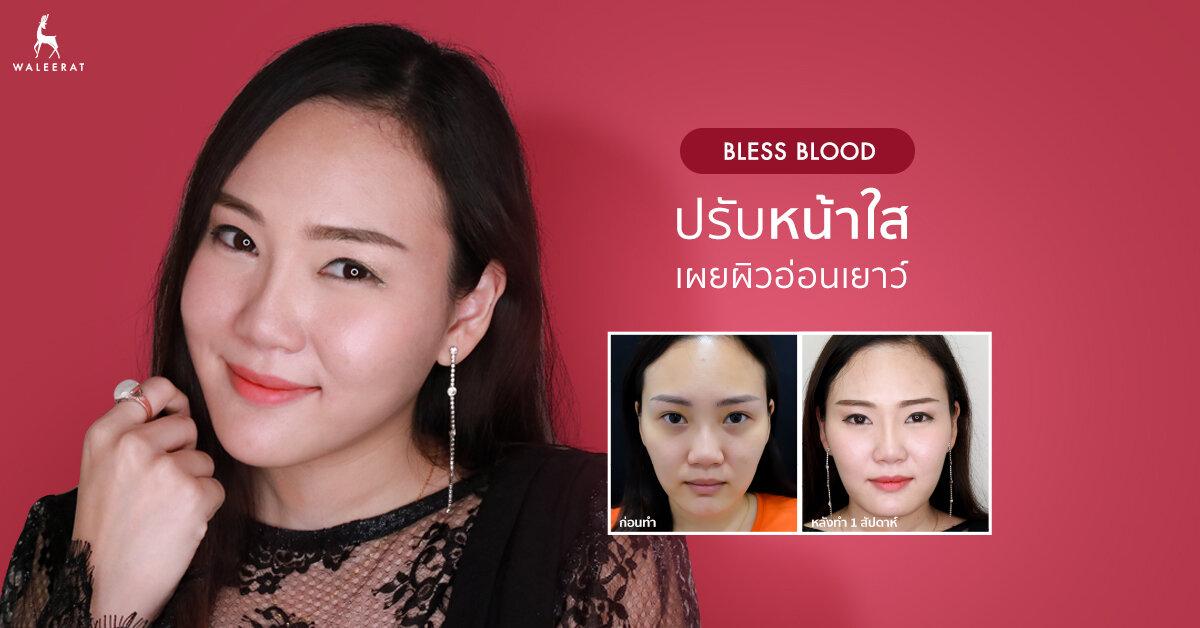 1200x628-Bless Blood พี่มาย.jpg