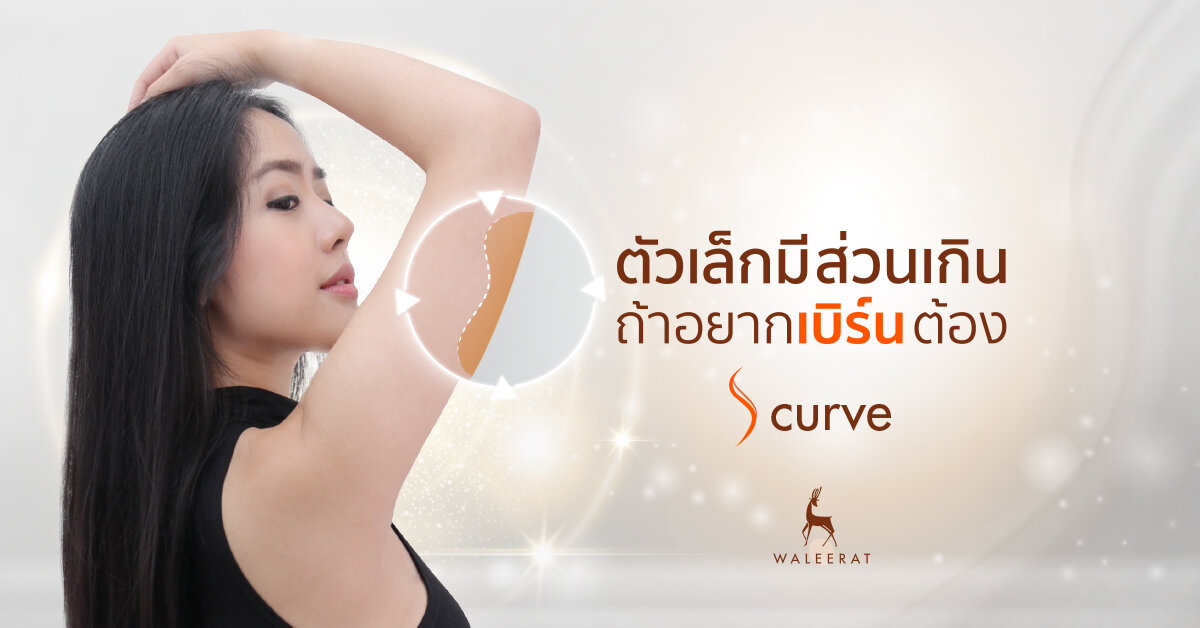 S+Curve?format=original