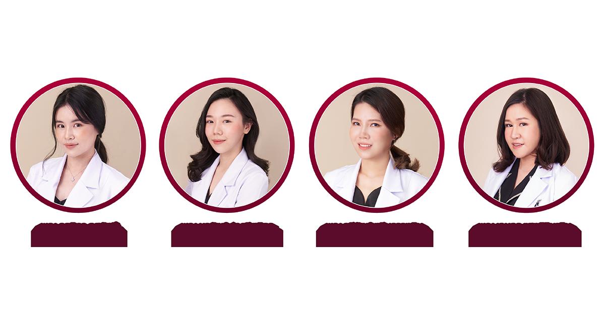 จองคิวแพทย์