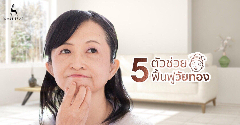 5ตัวช่วยฟื้นฟูวัยทอง,placentaฟื้นฟูวัยทอง