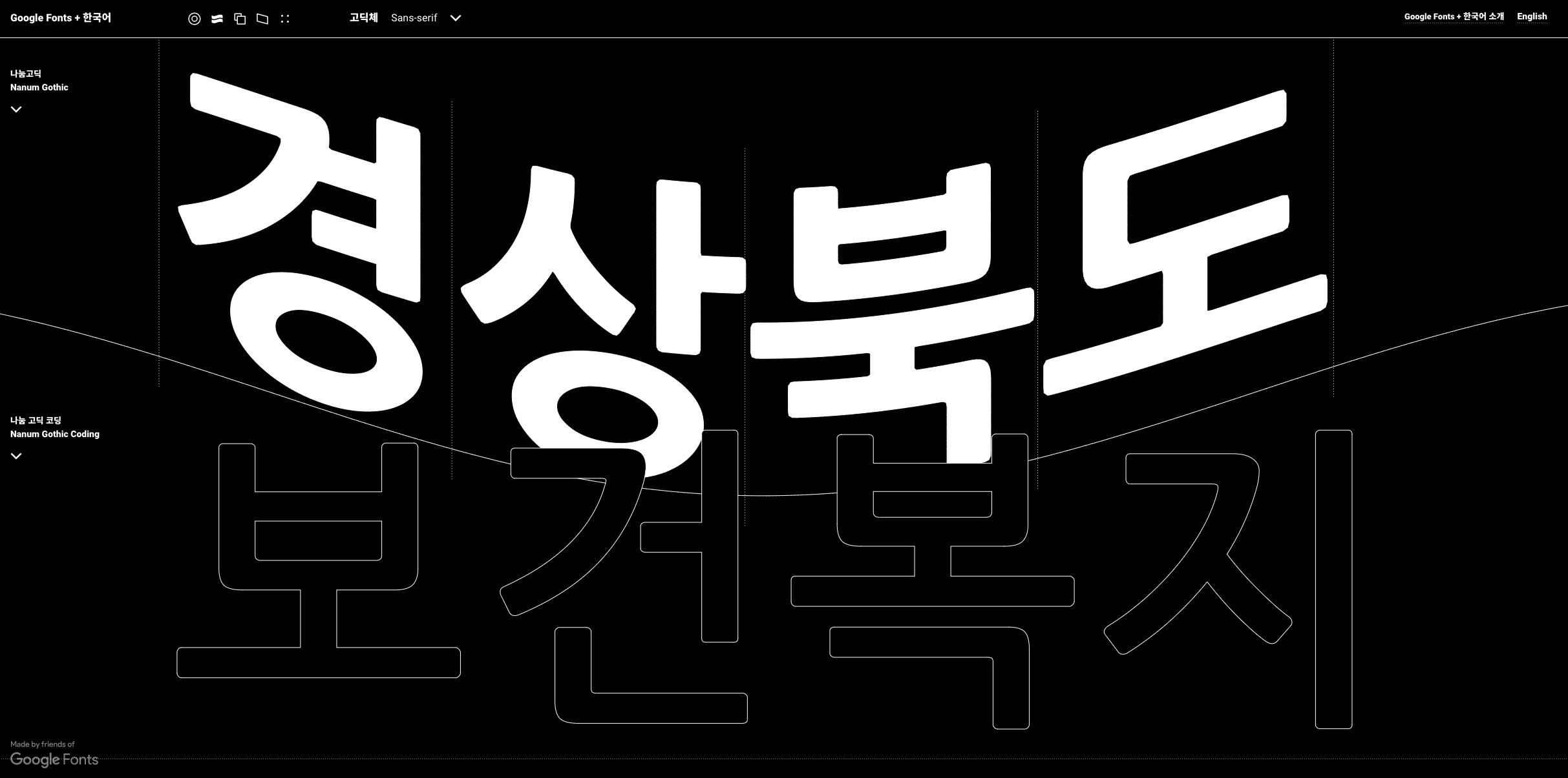 google-fonts-korean-graphic-design-2.png