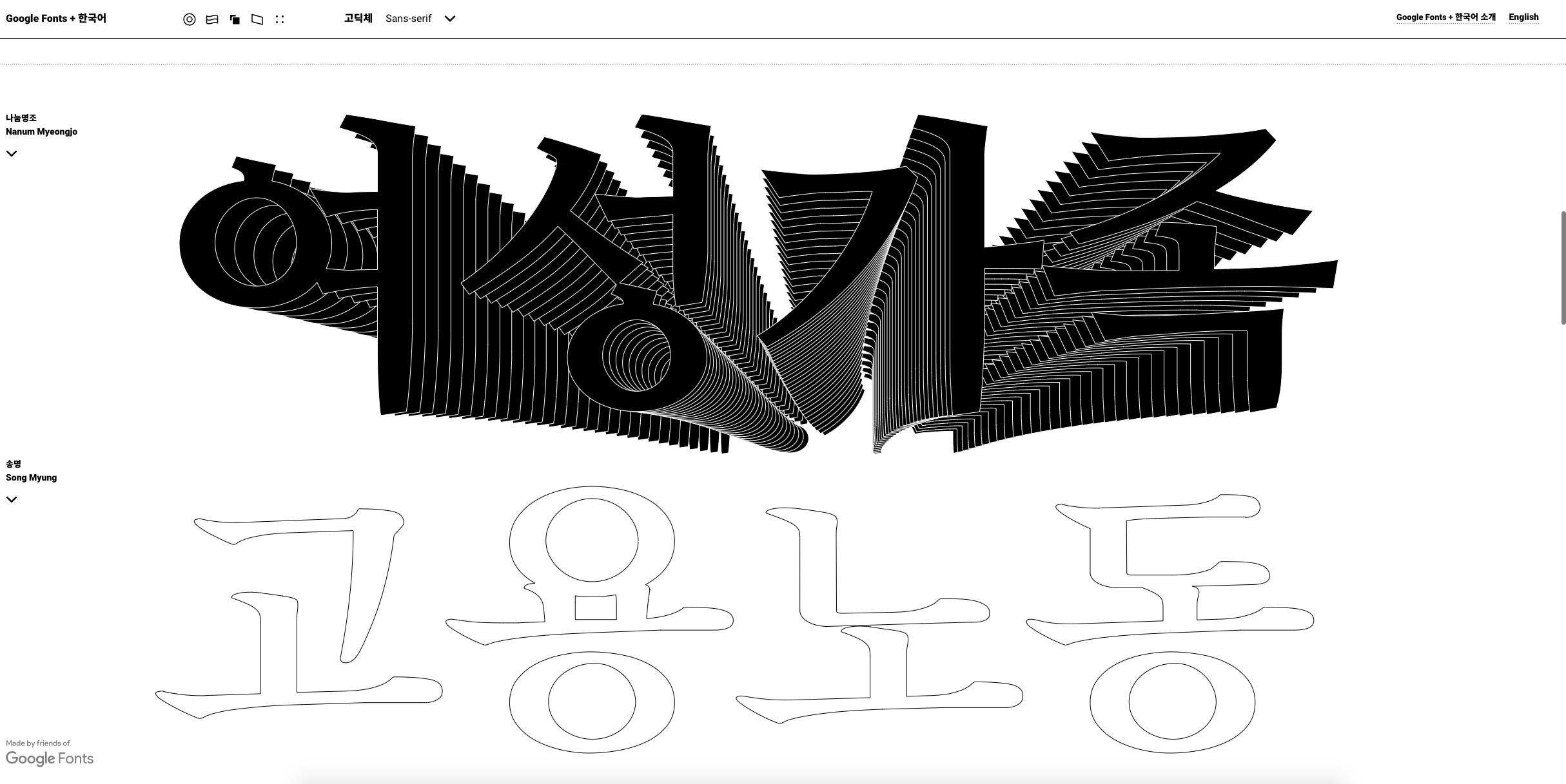 google-fonts-korean-graphic-design-5.png