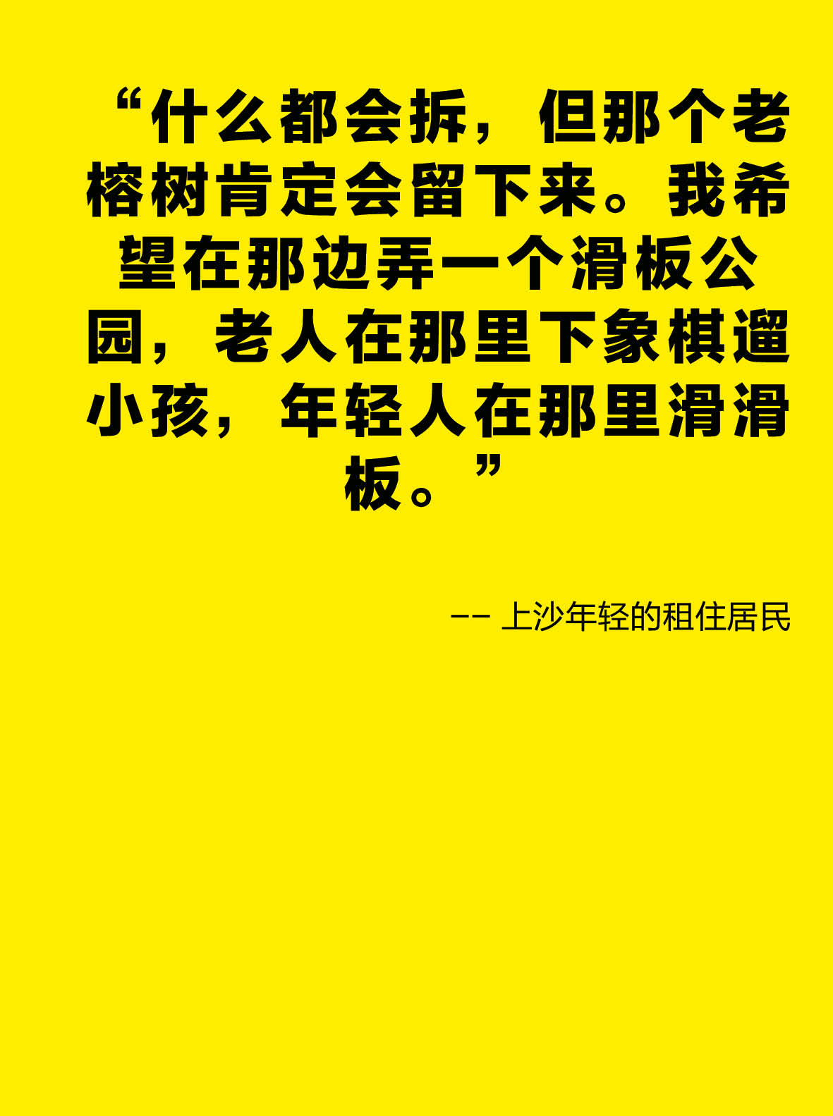 20180106_Shangsha Quotes test03.jpg