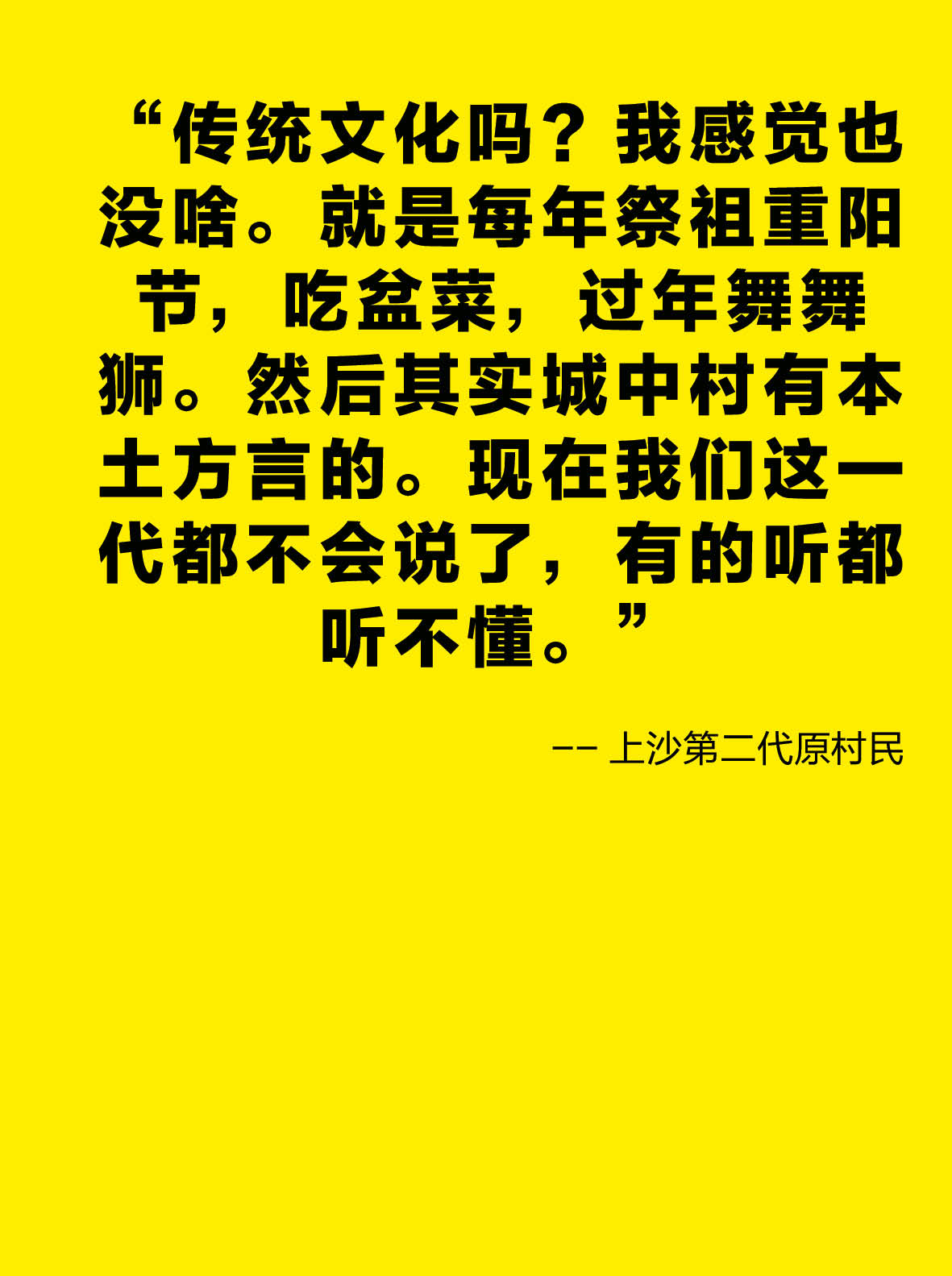 20180106_Shangsha Quotes test0310.jpg