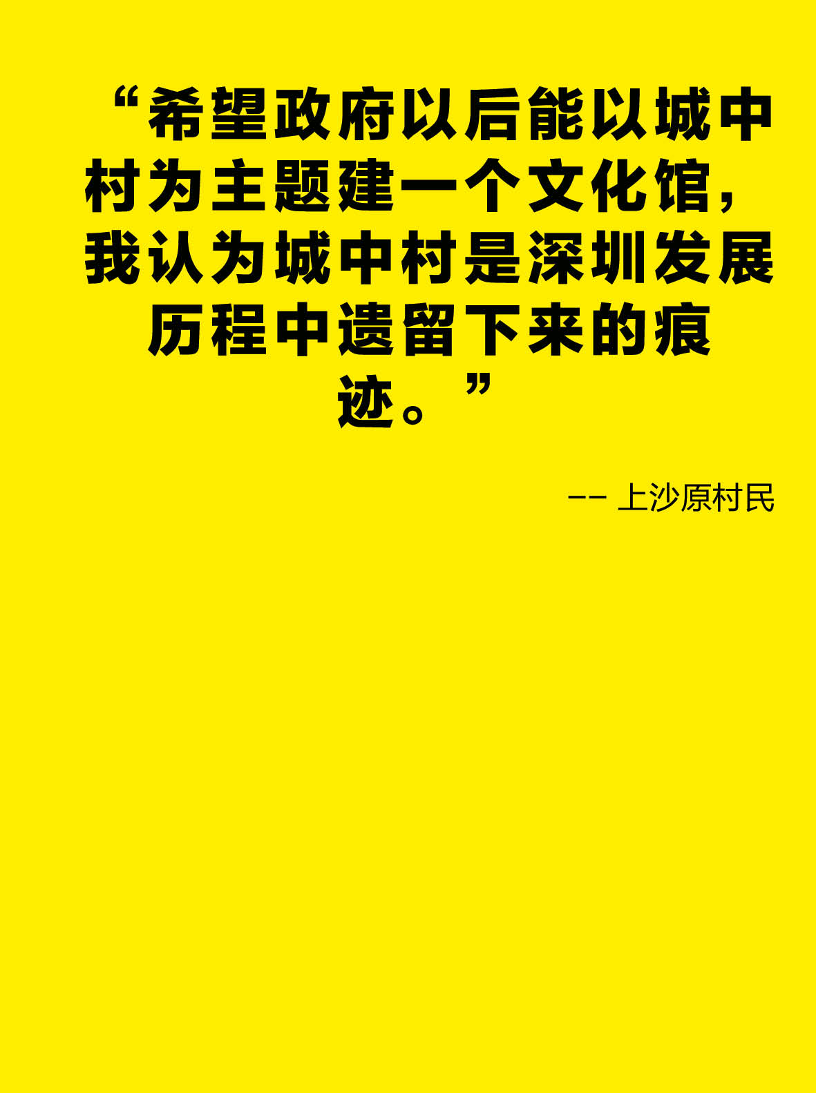 20180106_Shangsha Quotes test0312.jpg