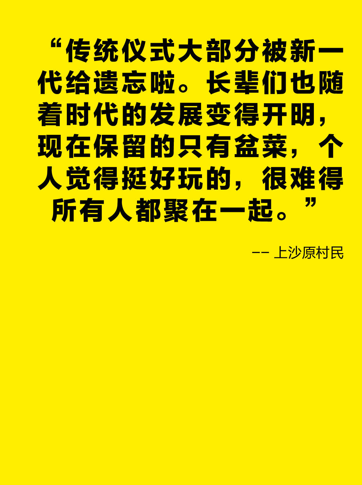20180106_Shangsha Quotes test0321.jpg