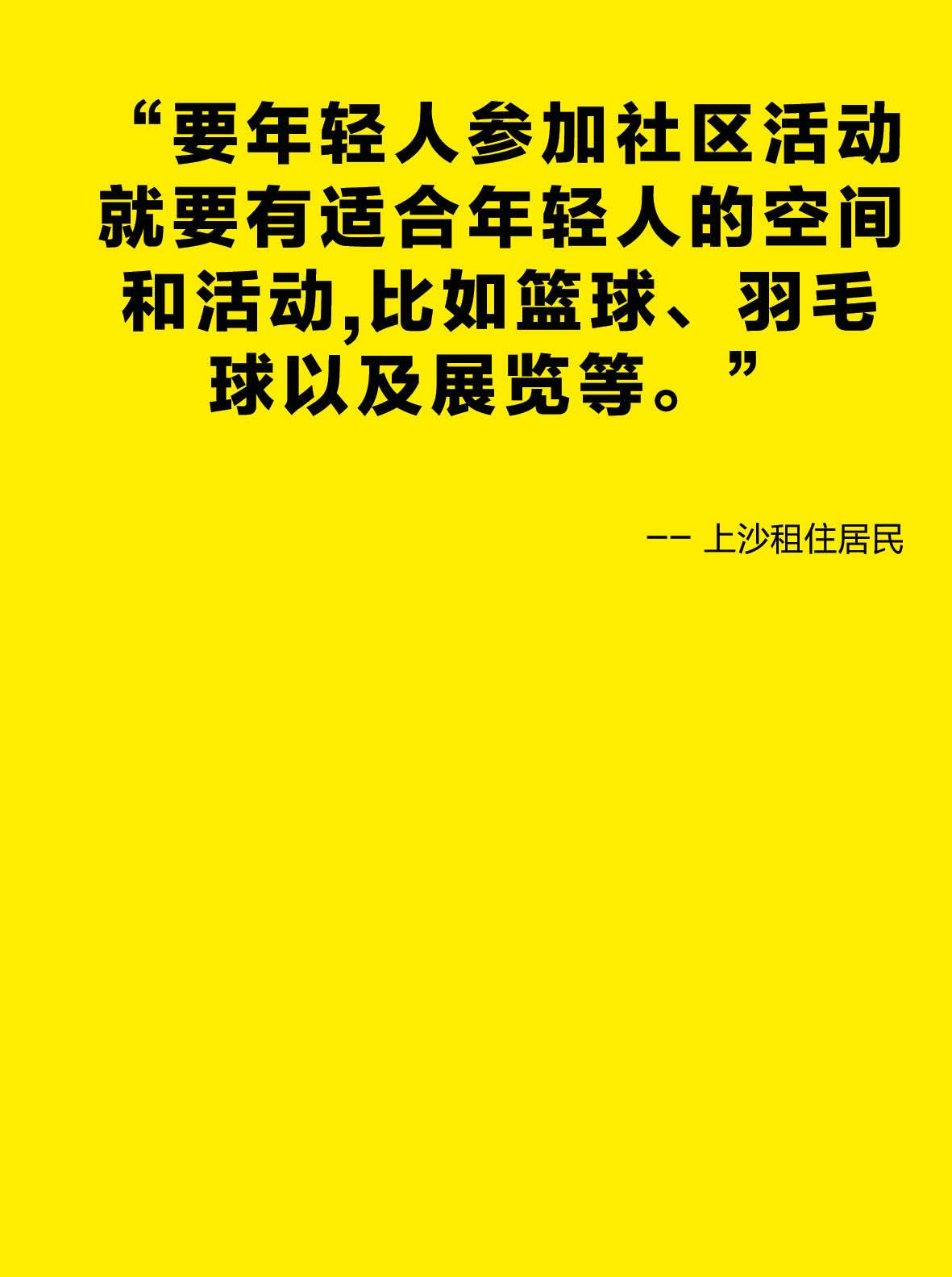 20180106_Shangsha Quotes test0324.jpg