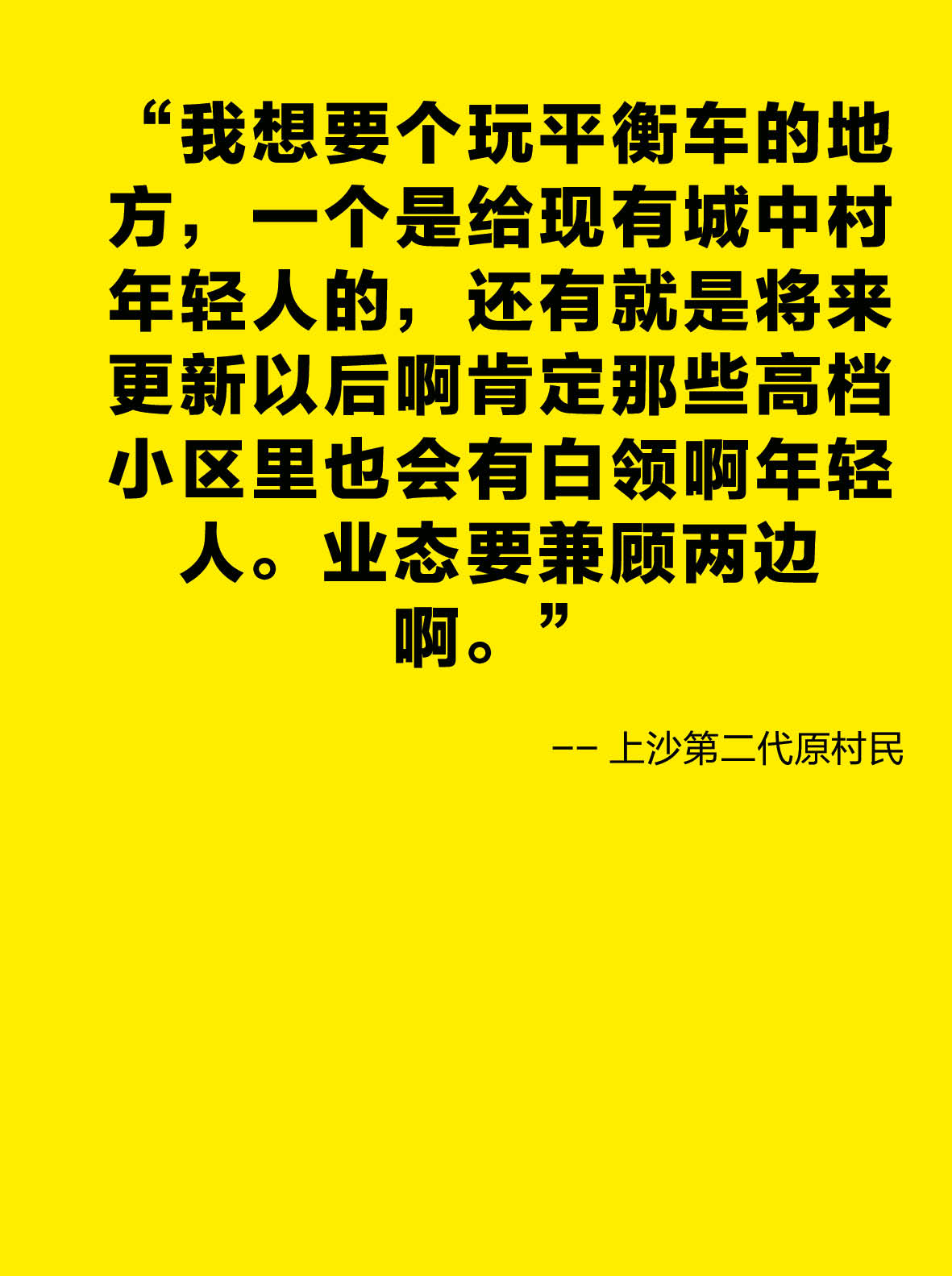 20180106_Shangsha Quotes test0326.jpg