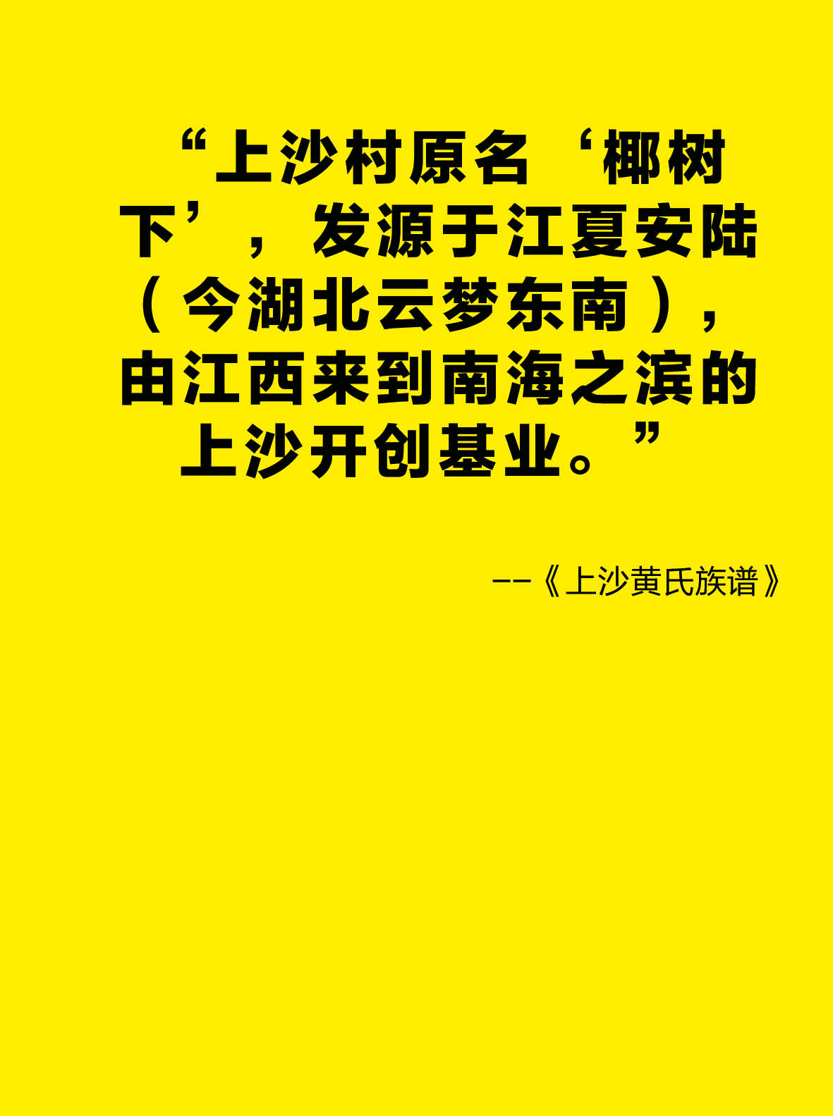 20180106_Shangsha Quotes test0328.jpg
