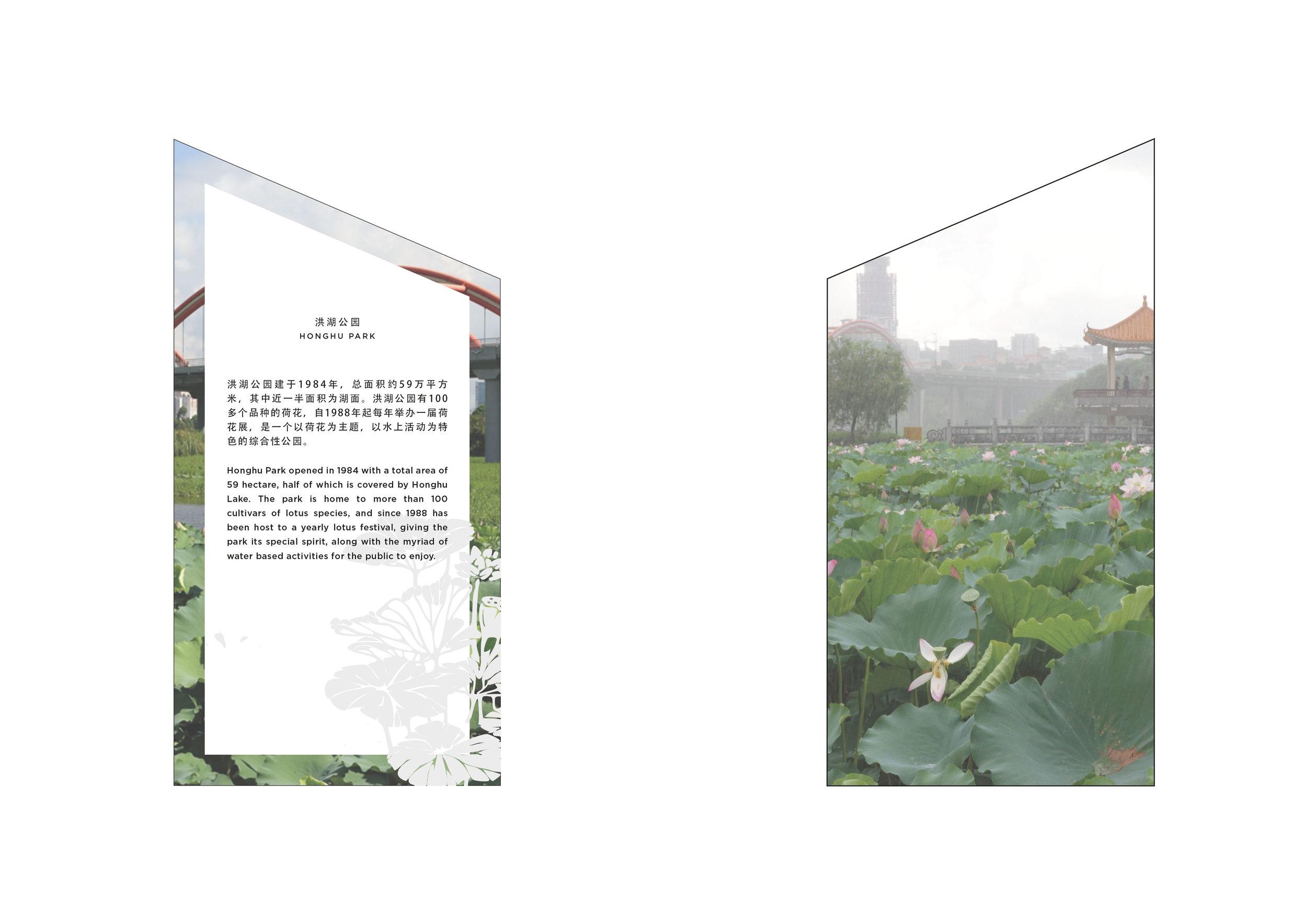 honghu park.jpg