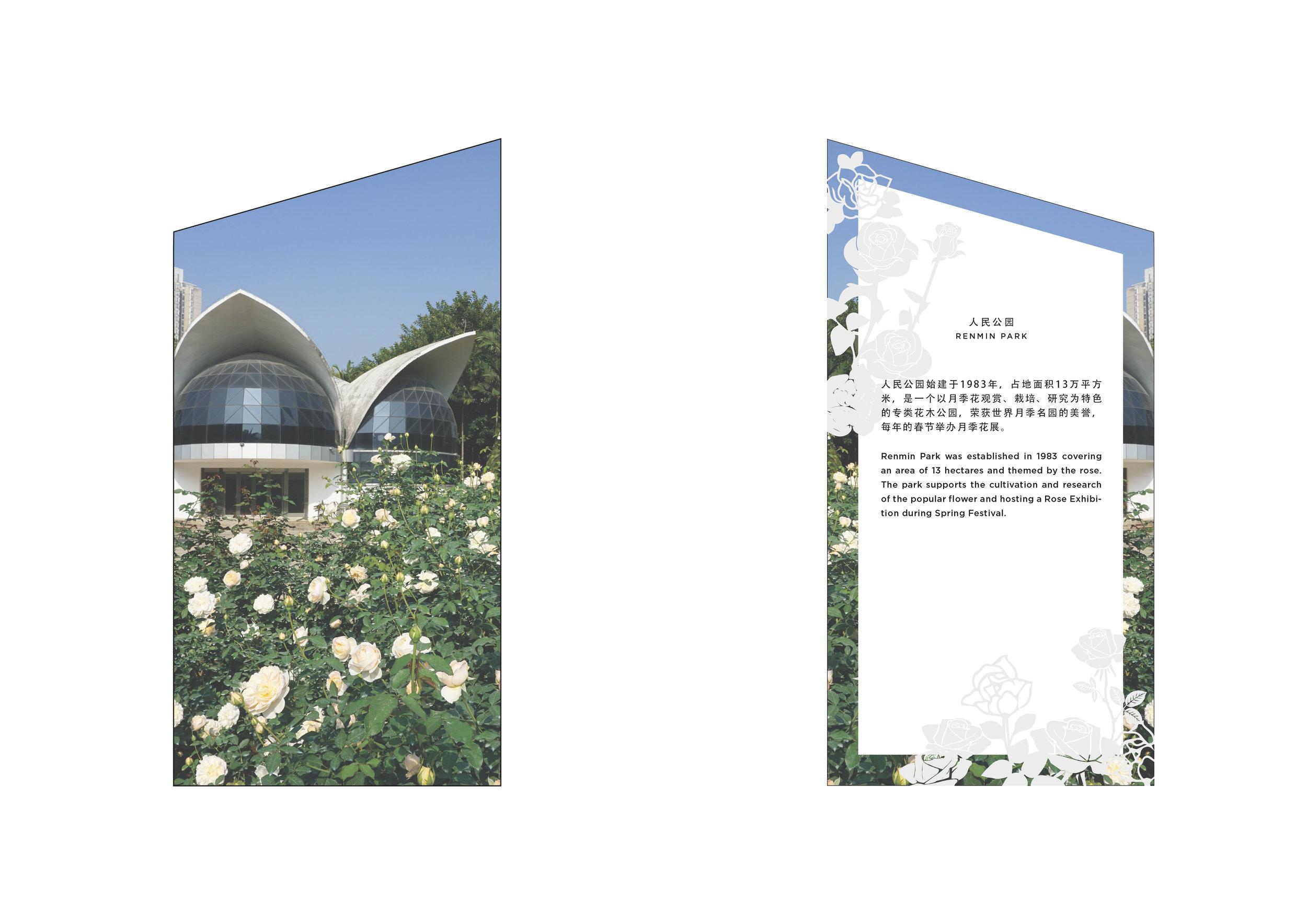renmin park.jpg