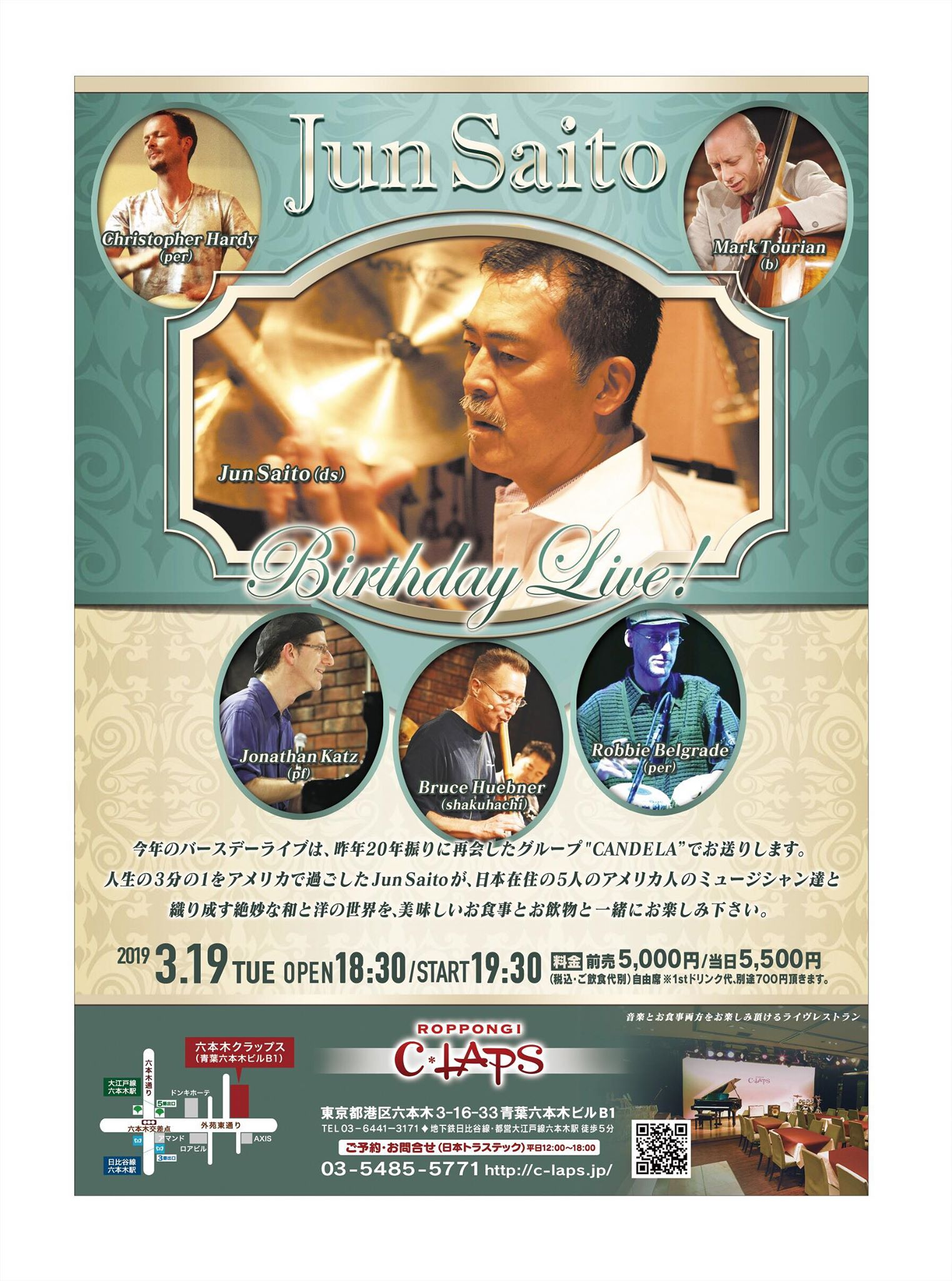 Upcoming Candela Concert in Tokyo    On March 18th we celebrate Jun Bug Saito's birthday.    C*LAPS 六本木クラップス  東京都港区六本木3-16-33 青葉六本木ビルB1   電話番号:   03-5485-5771    Jun Bug Saito    Birthday Live featuring:     Jonathan Katz    (piano and french horn)     Bruce Huebner    (shakuhachi)     Mark Tourian    (bass and double bass)     Robby Belgrade    (woodwinds and percussion)     Christopher Hardy    (percussion)     Jun Bug Saito    (drums and percussion)    Please call Bruce for tickets at:    (090)6015-4144.    Or email at:    brucehuebner18@gmail.com