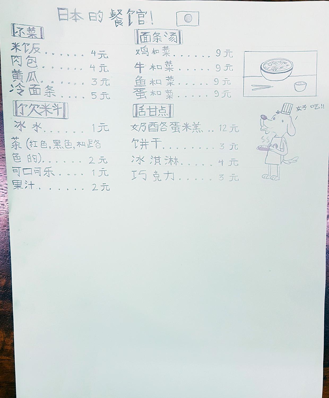 StudentWork_menus_1.jpg