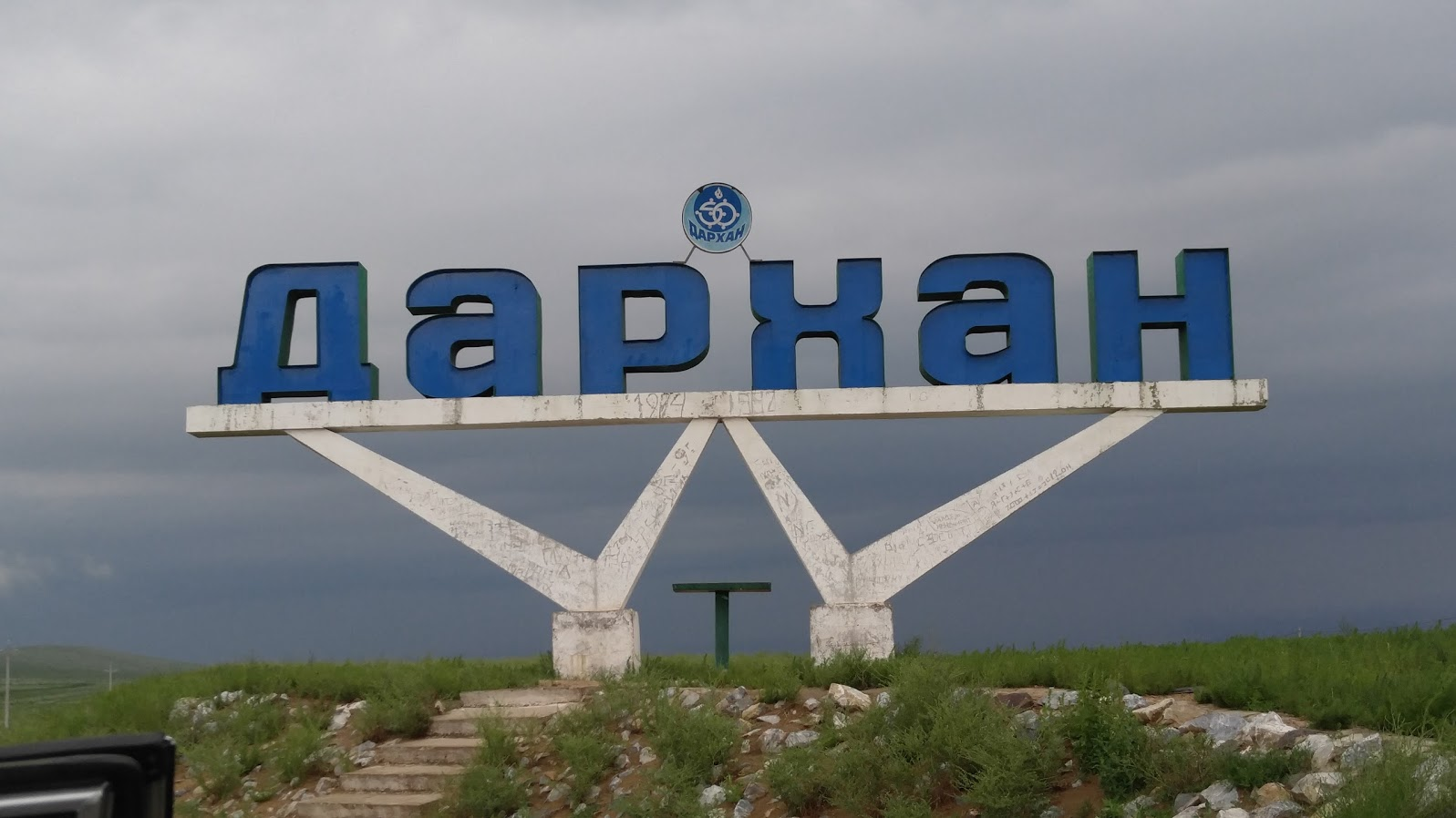 Darkhan sign Mongolia.jpg