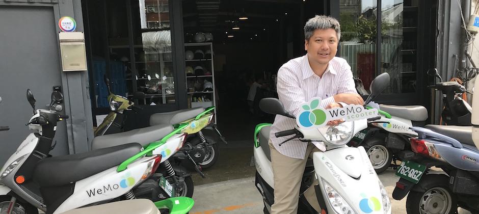 WeMo Scooter 創辦人希望透過共享電動機車服務改變台灣的街頭風貌。