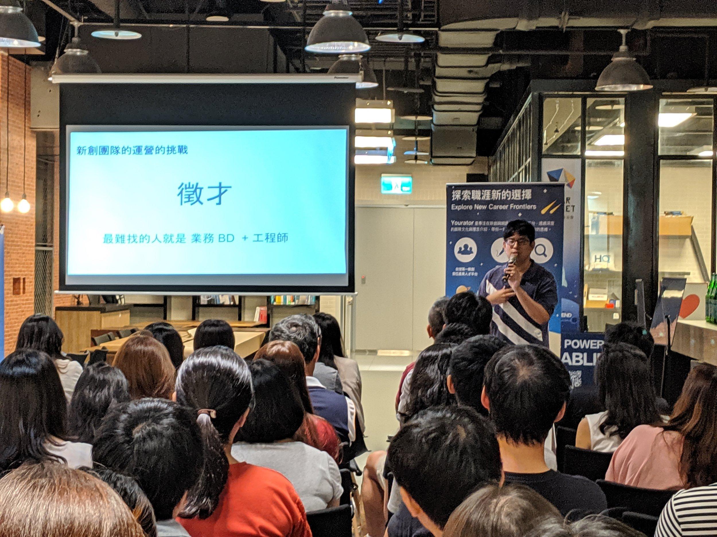 (圖二)漸強實驗室執行長暨共同創辦人 Jin 分享他如何在徵才中做好「流量經營」,吸引合適的人才。