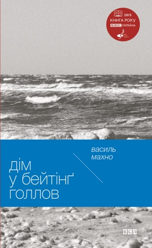 WebTab 1.1 - Makhno - Cover - Baiting Hollow.jpg