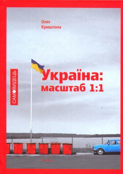 WebTab 1.8 - Kryshtopa - Cover.jpg