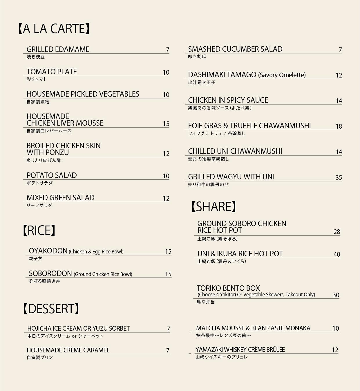 toriko-ny-alacarte-menu.jpg