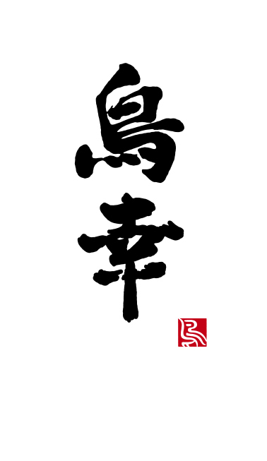 toriko-ny-menu-logo-noname.jpg
