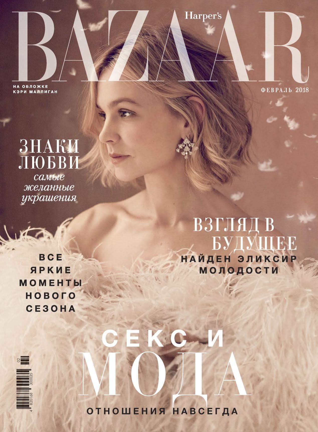 Harper's Bazaar Ukraine Cover