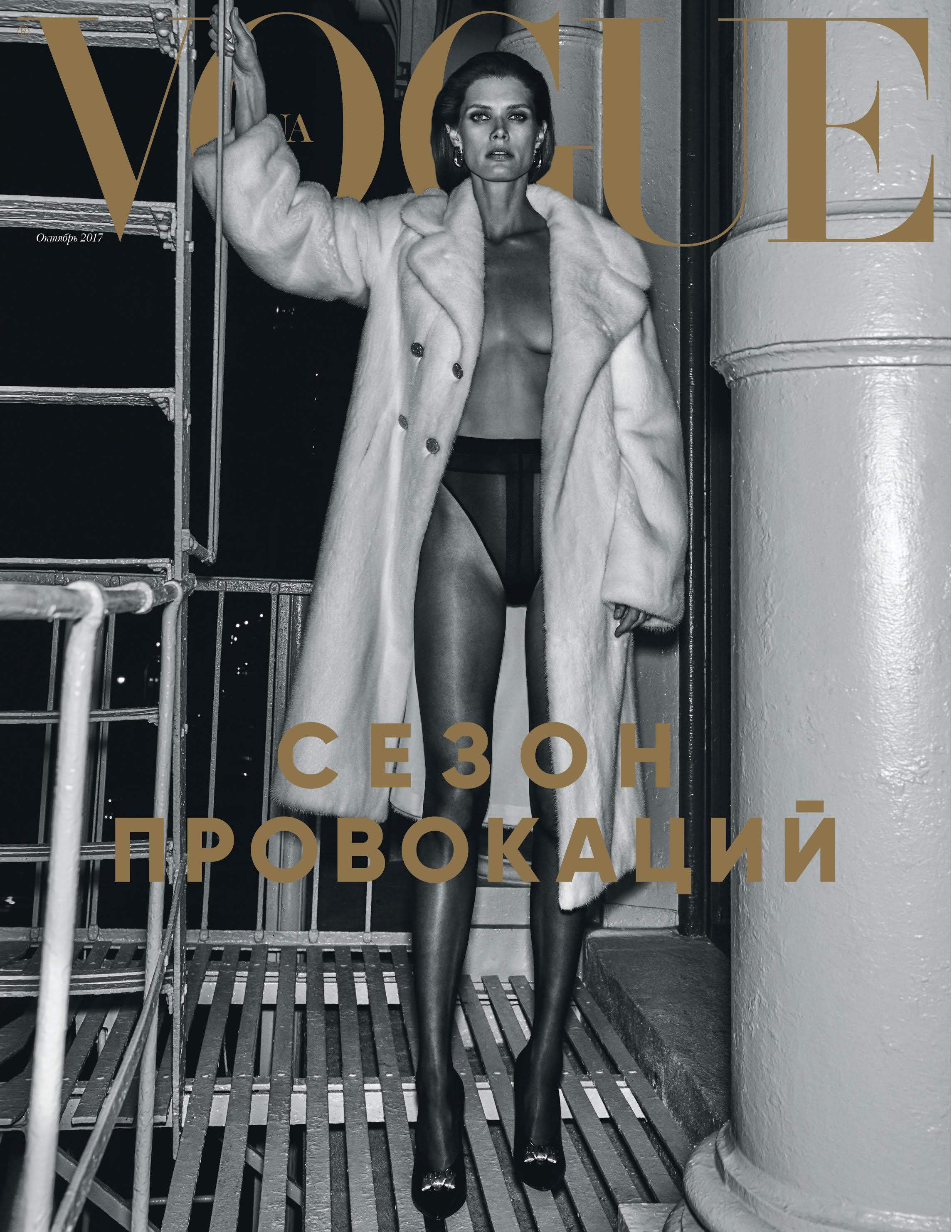 Vogue Ukraine Cover