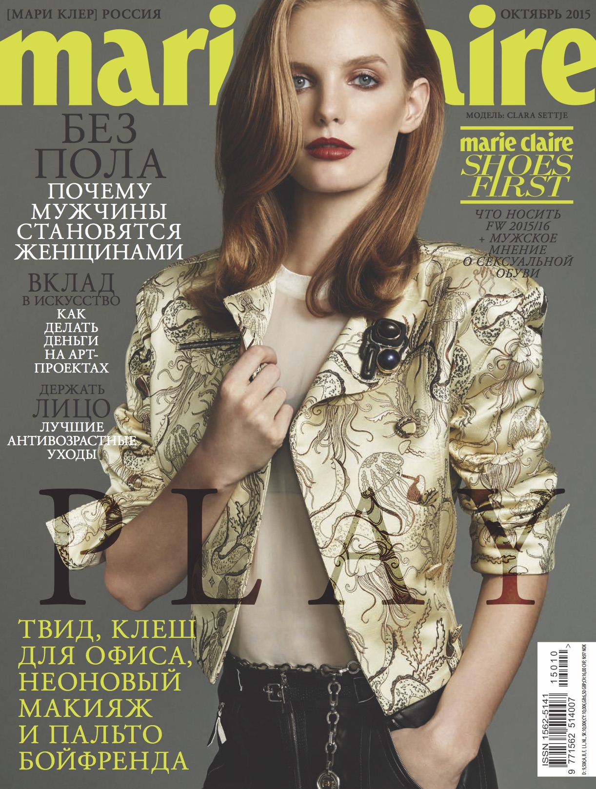 Marie Claire Russia 2