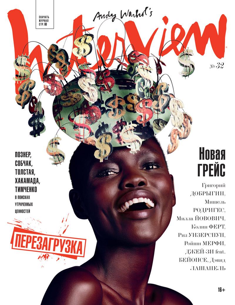 InterviewRUS_MARS15_cover.jpg