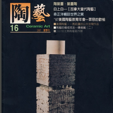 Ceramic Magazine - Magazine Feature | Japan | 1997