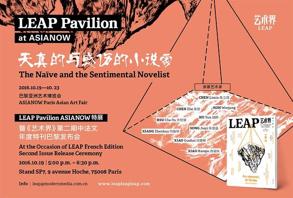 LEAP Pavillion -