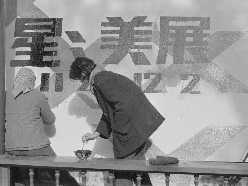 Les Etoiles 1979-2019.  L'invention de l'art contemporain en Chine at the Maison de la Chine.jpg