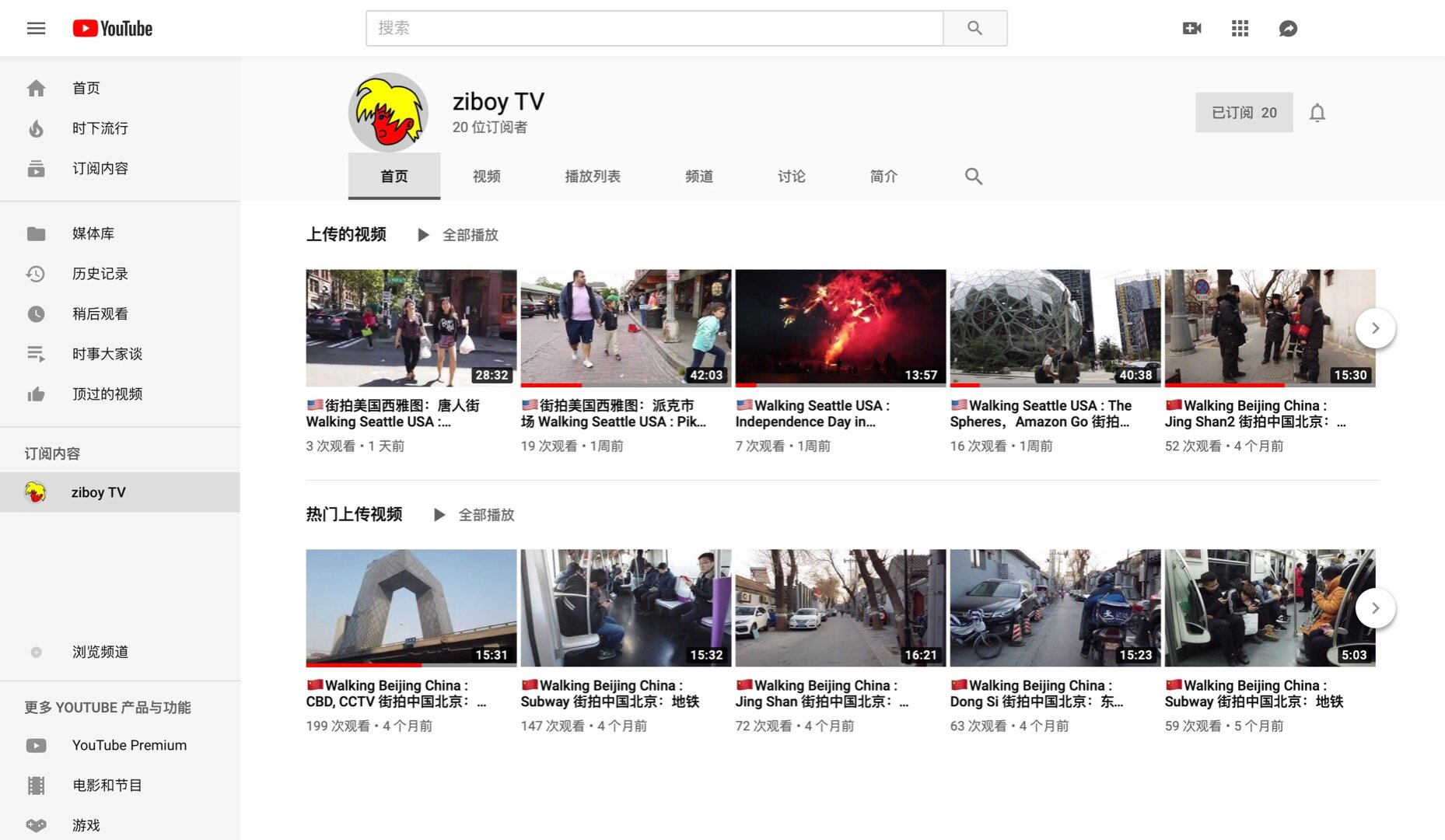 WEN Ling,  ziboy TV , 2019, 3 channel video, Variable size. Courtesy the artist and Star Gallery.