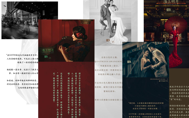 GOTH image, WeChat platform content creativity. China. 2017