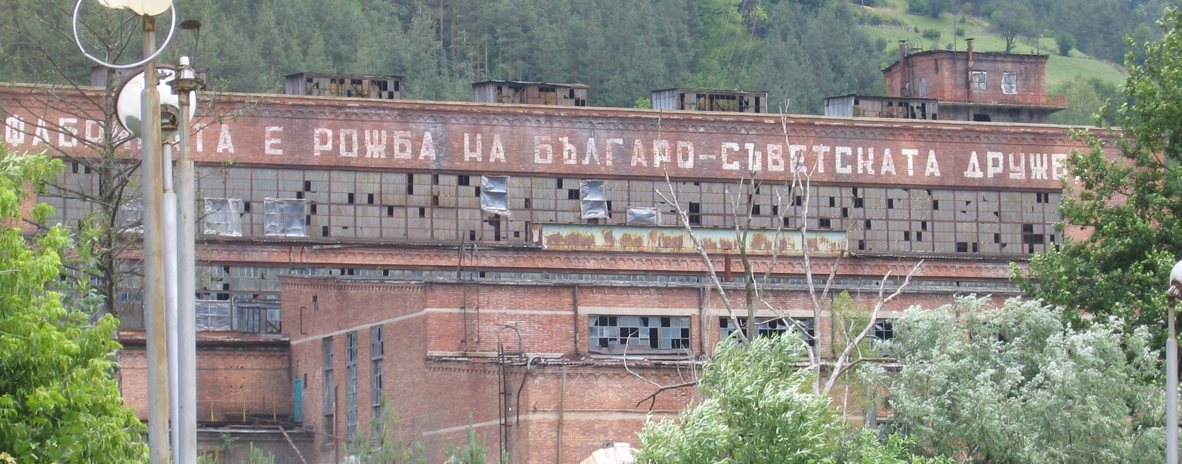 An abandoned factory in Bulgaria