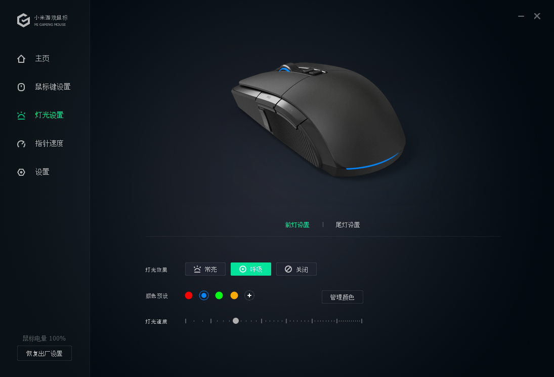 Mouse 4.PNG