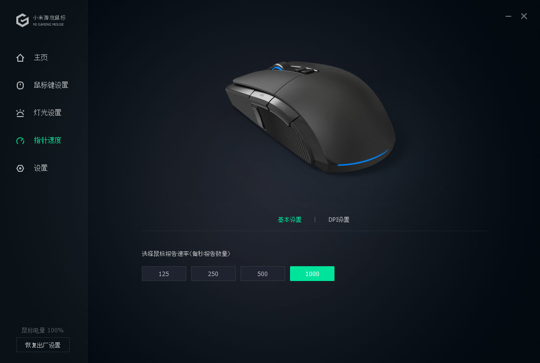 Mouse 5.PNG