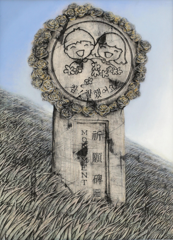 1. Unmonument-다들 잘하고 있습니까 110x80 fresco기법 2007.jpg