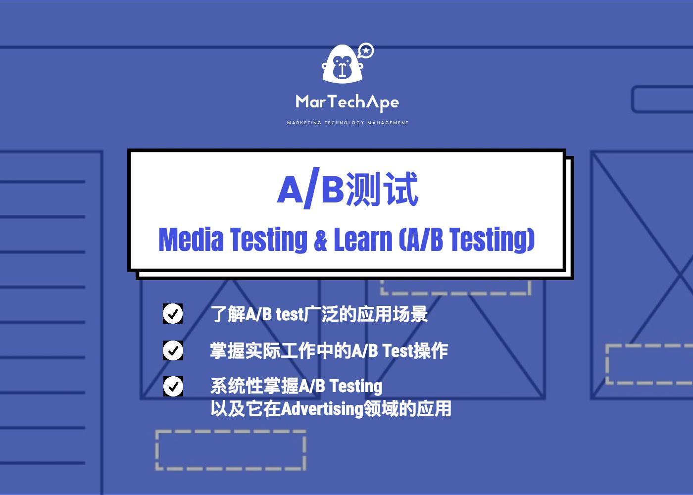 A_B Testing新海报.jpg