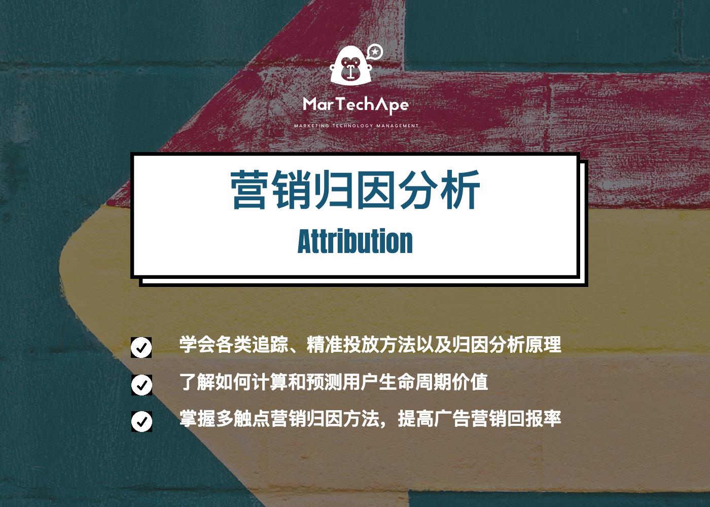 Attribution新封面 (1).jpg