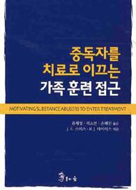 중독자를 치료로 이끄는 가족 훈련 접근 - J. E. 스미스(저자) | R. J. 마이어스(저자)